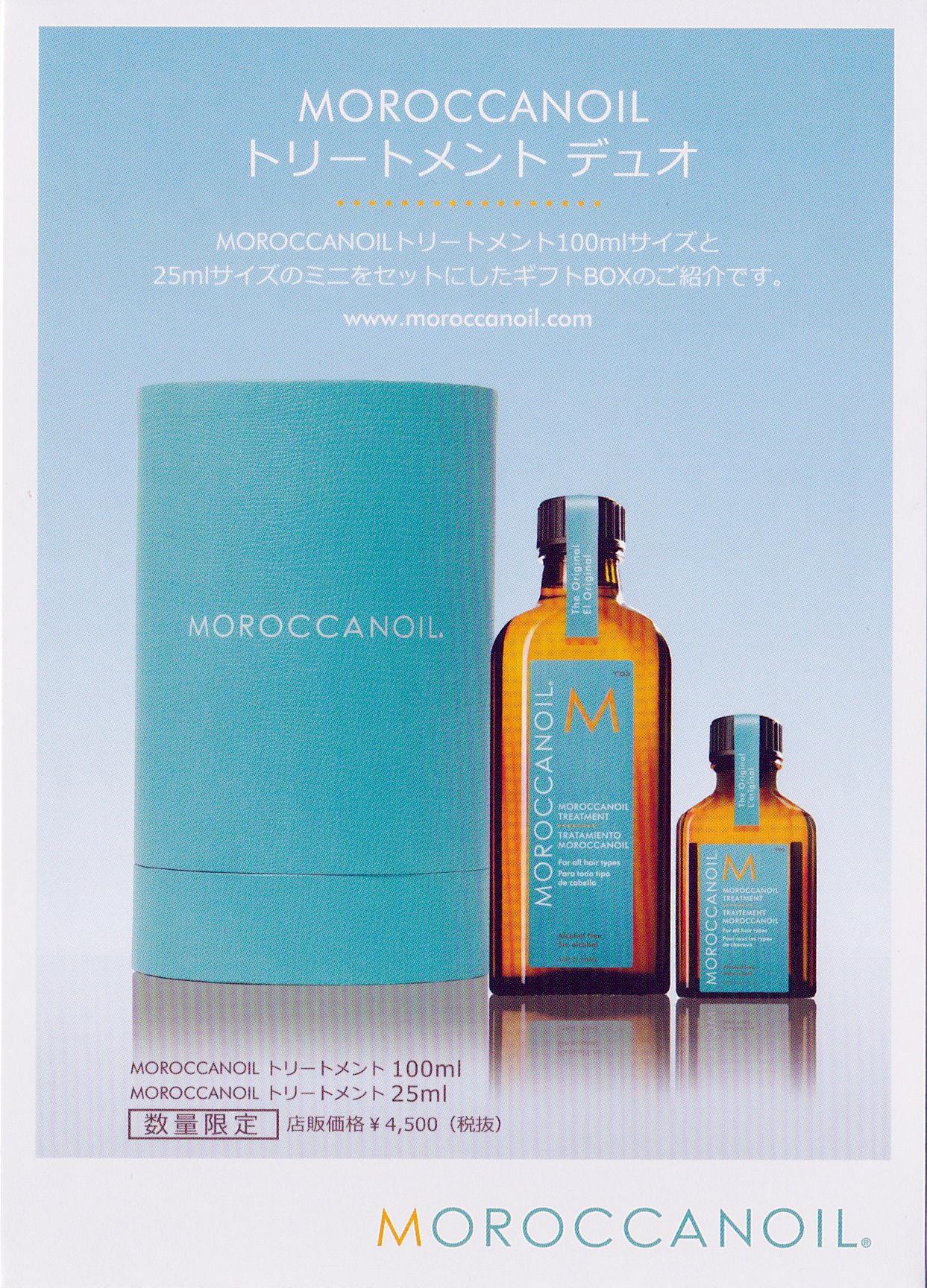 モロッカンオイル限定セット本日から販売中!!