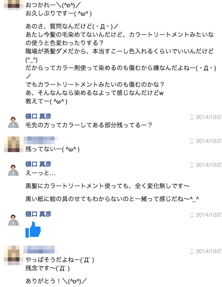 スクリーンショット 2014-11-06 13.22.21