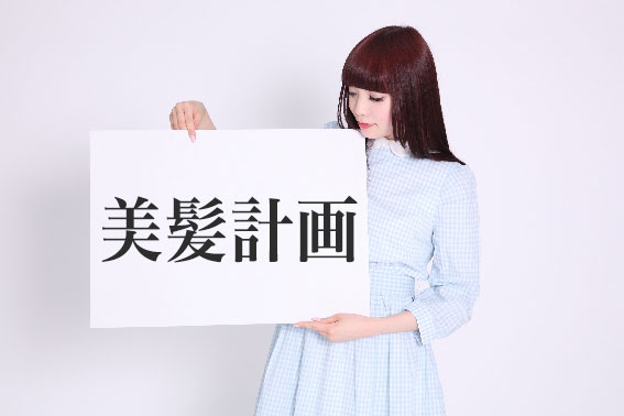 NGT48目指すなら!【アイドル・女優美髪計画】