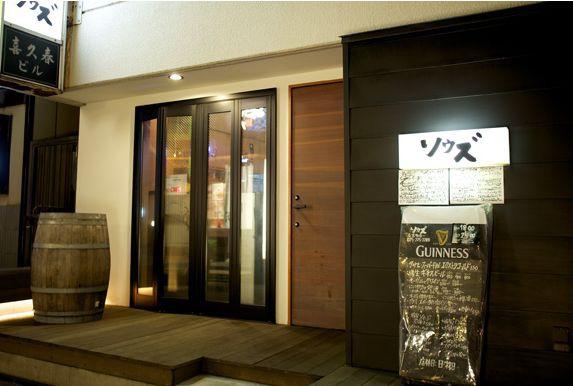 【新潟市古町】ソウズ古町店