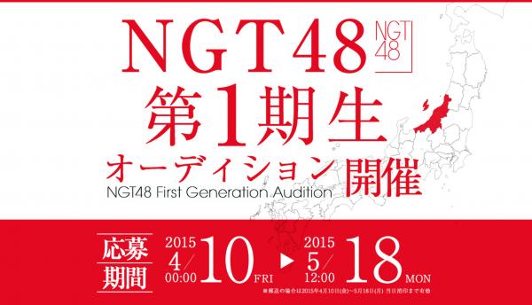 NGT48第一期生オーディションスタートしました!!