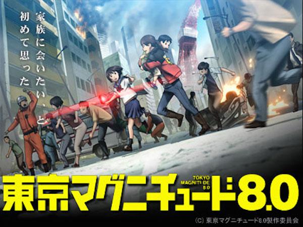 最近ハマったアニメ『東京マグニチュード8.0』