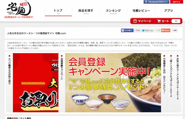【宅麺】で有名店のラーメンを取り寄せてみた!!
