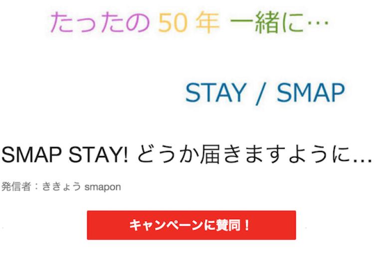 メールを開くと…【SMAP STAY!】??