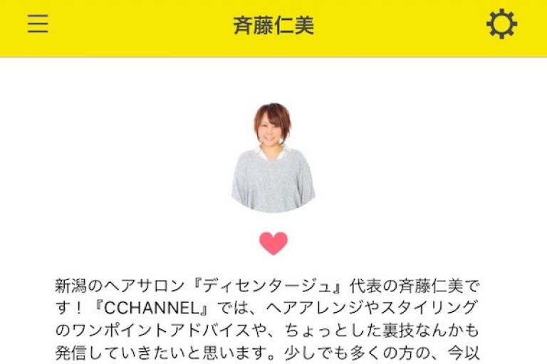 女子力爆上げメディア【C CHANNEL】に斉藤が参加するってよ!!