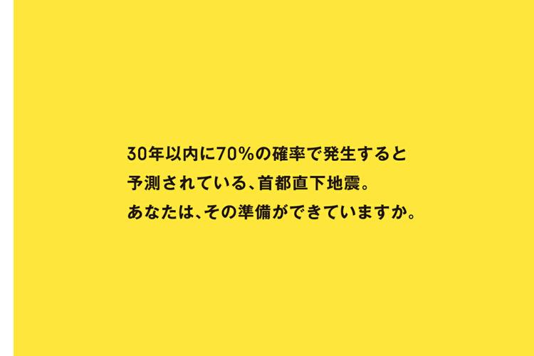 東京防災の電子書籍を無料でダウンロードする方法!!