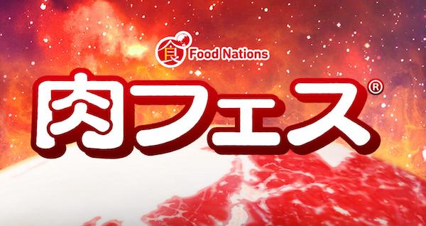 2016ゴールデンウィーク 東京のおすすめグルメイベント一選!!