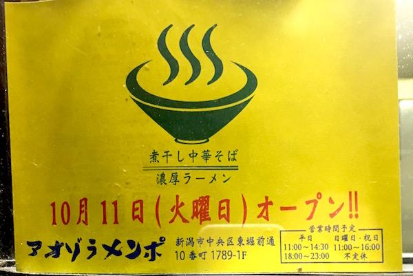 見附の名店【碧空麺舗〜アオゾラメンポ〜】が古町に移転したから行ってきた!
