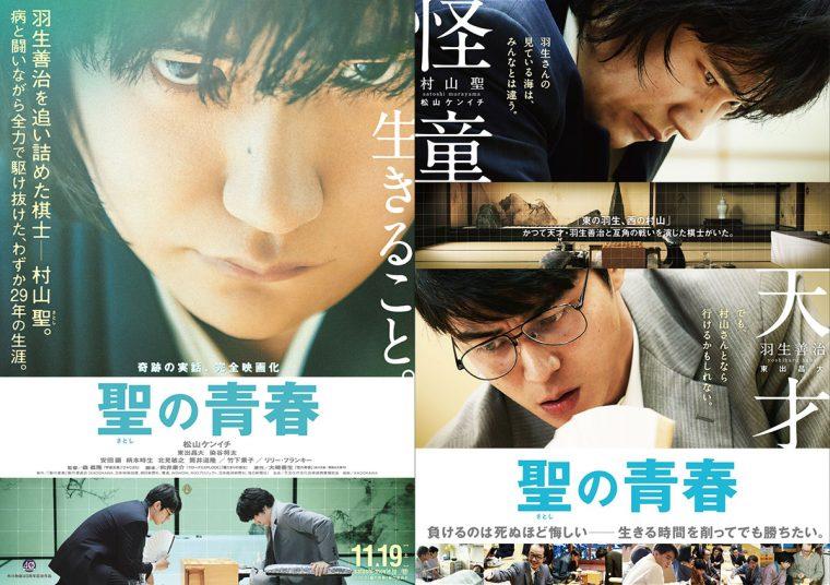 松山ケンイチ主演【聖の青春】見ようか悩んでる人は見たほうが良いよって話。