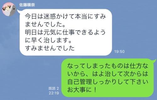 【俺の】風邪の治し方!!