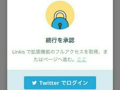 【写真付き】Twitterのアプリ連携解除方法(対スパム)!