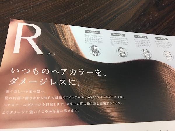 【カラー・ブリーチのダメージを95%カット】『R』導入しました!