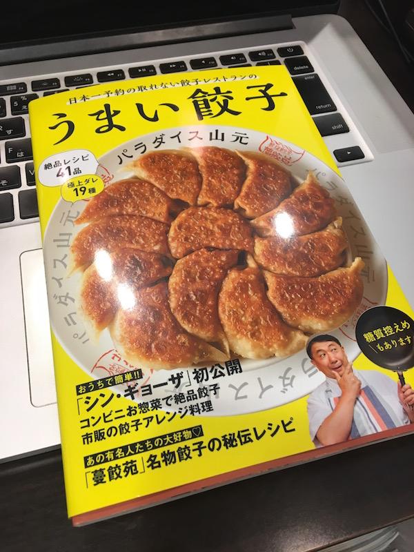 日本一予約が取れない餃子屋さんのレシピ本ゲット!