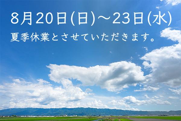 8月20日〜23日夏季休暇でお休みいただきます!!