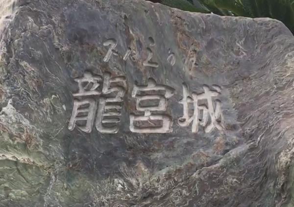 千原ジュニアがよく言っている【龍宮城スパホテル三日月】行ってきた!