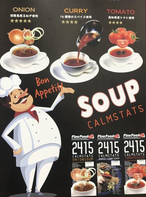 ディセンタージュでスープ飲めます♪