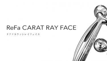 ReFa CARAT RAY FACEがセットでお得な新メニューのご紹介